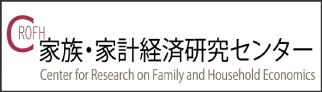 家族・家計経済研究センター