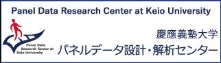 慶応義塾大学パネルデータ設計・解析センター
