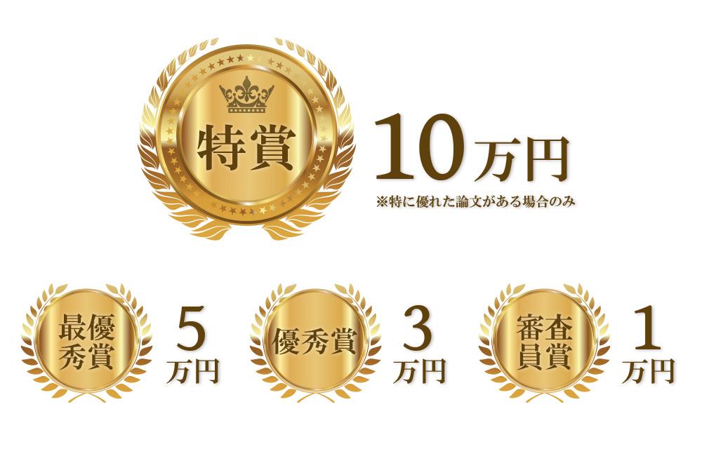 特賞10万円、最優秀賞5万円、優秀賞3万円、審査員賞1万円